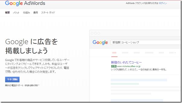 Adwords01