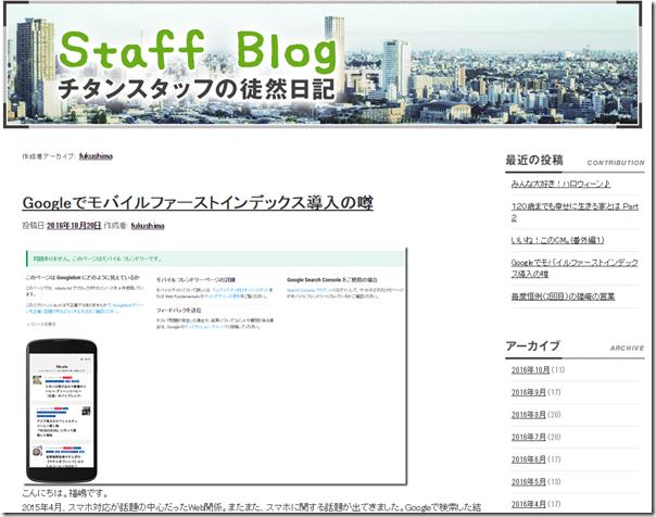 blog20161102